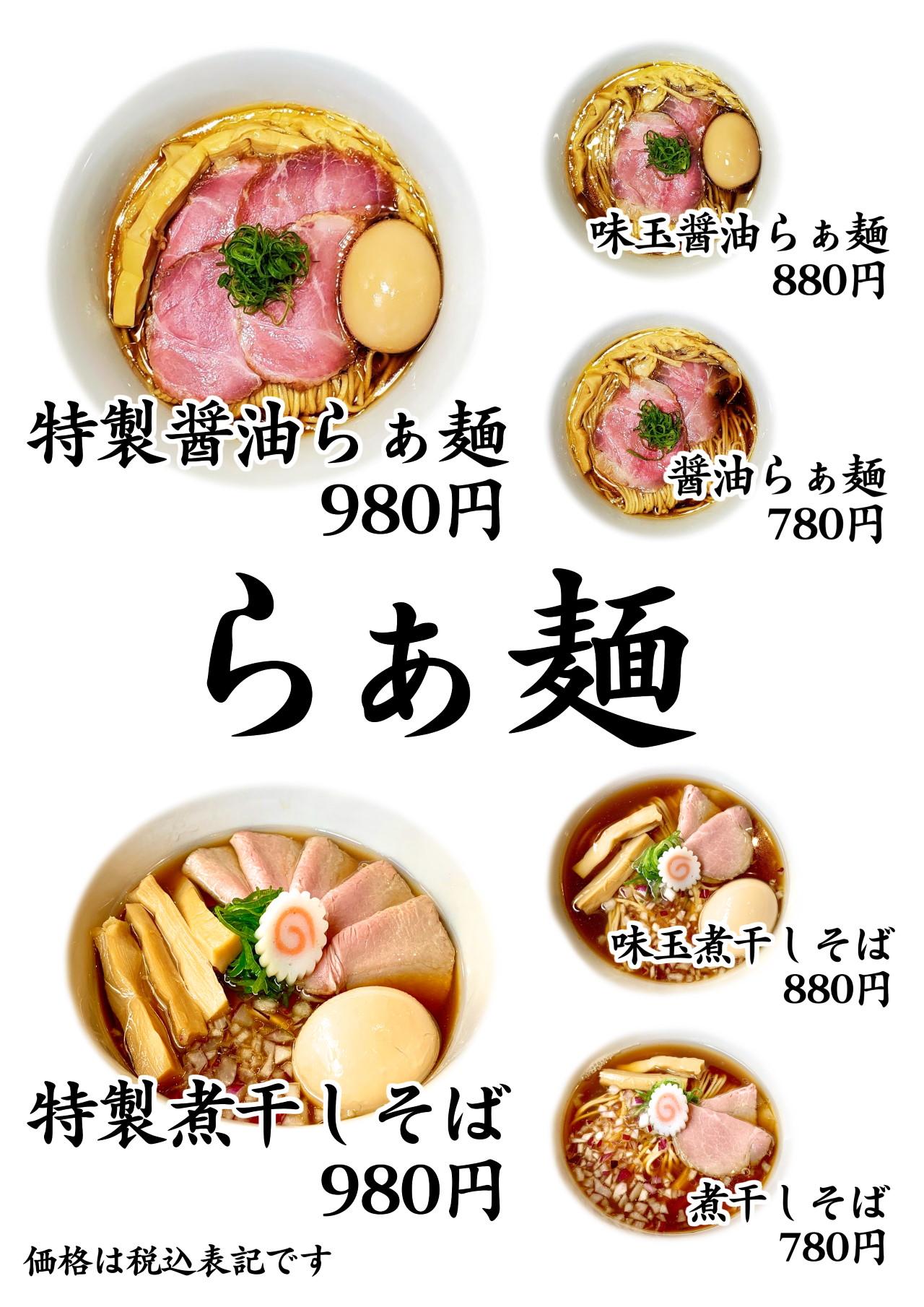 和來 メニュー1 らぁ麺